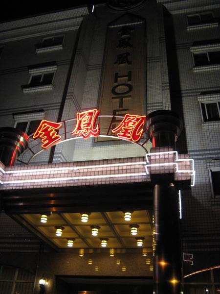金鳳凰飯店外