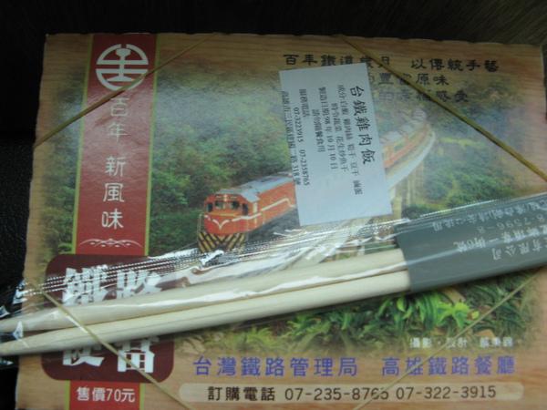 鐵路便當:雞肉絲飯(高雄鐵路餐廳)