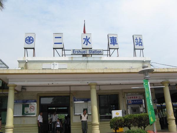 二水車站前