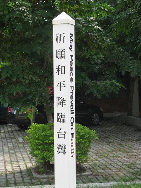 「祈願和平降臨台灣」