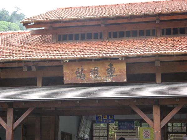 車埕站外2