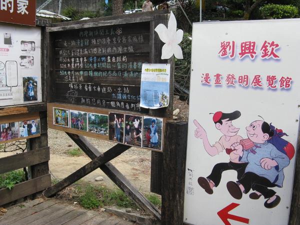 劉興欽漫畫發明展覽館