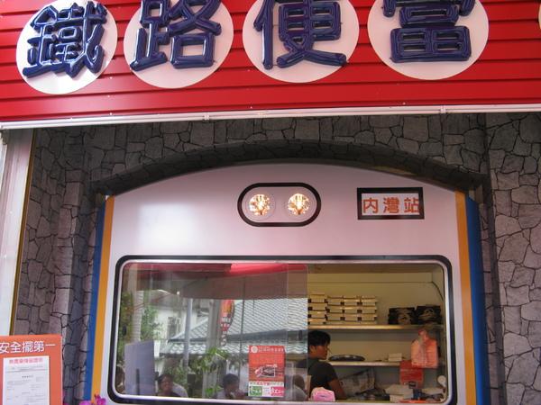 內灣站外鐵路便當店