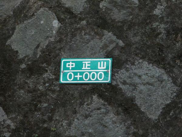 中正山產業道路0k+0