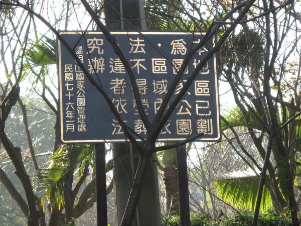 進入國家公園範圍?