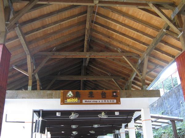 烏來台車站
