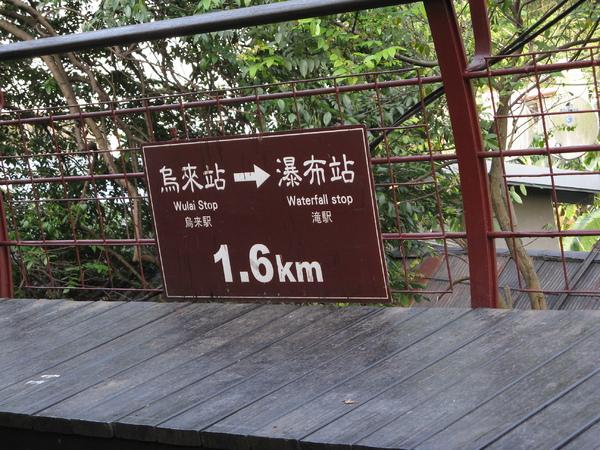 到瀑布1.6公里