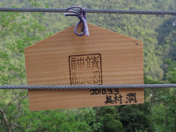 高砂義勇隊紀念園區-祈願用木片 背面