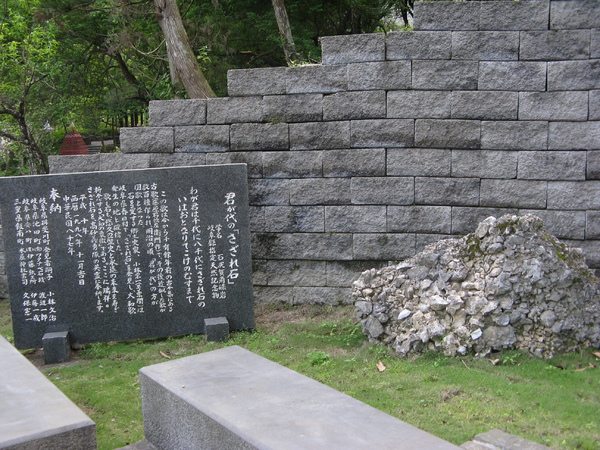 高砂義勇隊紀念園區-石灰質角礫岩及說明碑