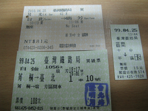 99年4月25日。上為磁背式無座異級票:台北至十分,台北瑞芳間為莒光42次;右為十分至平溪區間車車票;下為異級票:菁桐至台北,瑞芳台北間為自強1056次。