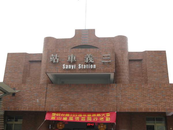 三義車站 2