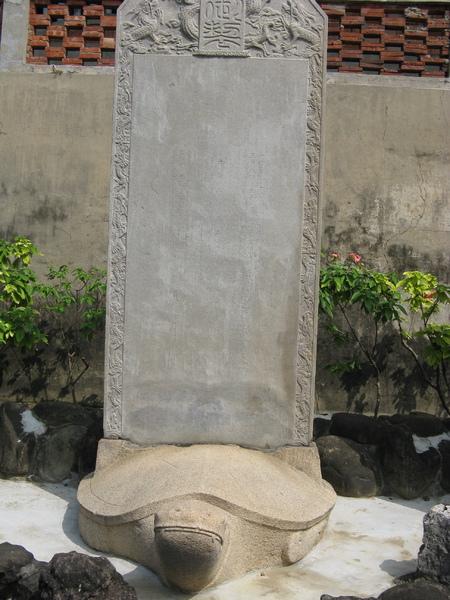 乾隆五十三年的碑,漢滿文同碑