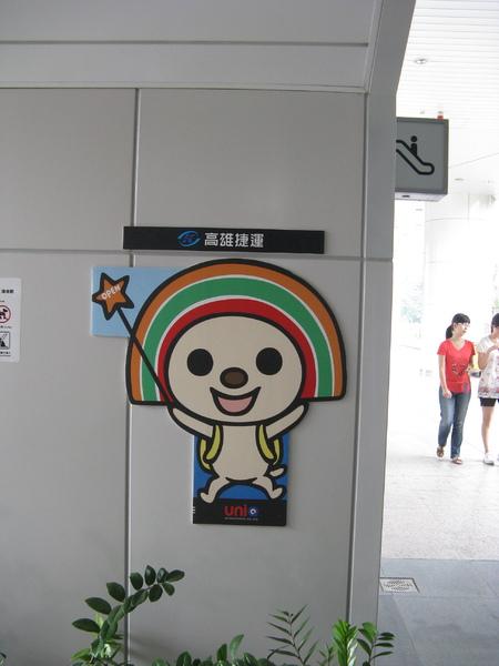 高雄捷運open醬