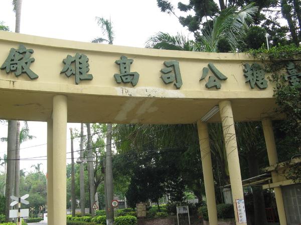 臺糖公司高雄廠