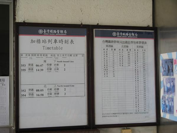 一天只有四班普通車的加祿站時刻表