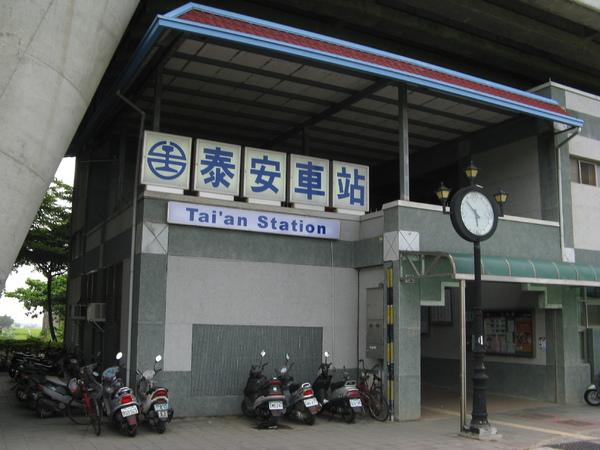 新泰安車站!