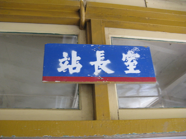 勝興車站站長室