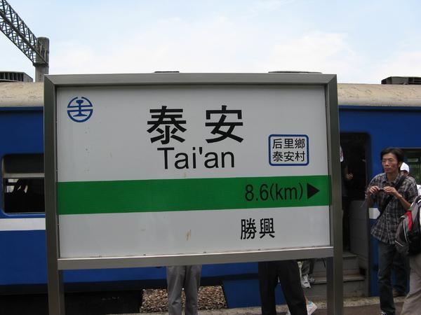 泰安站新式站名牌