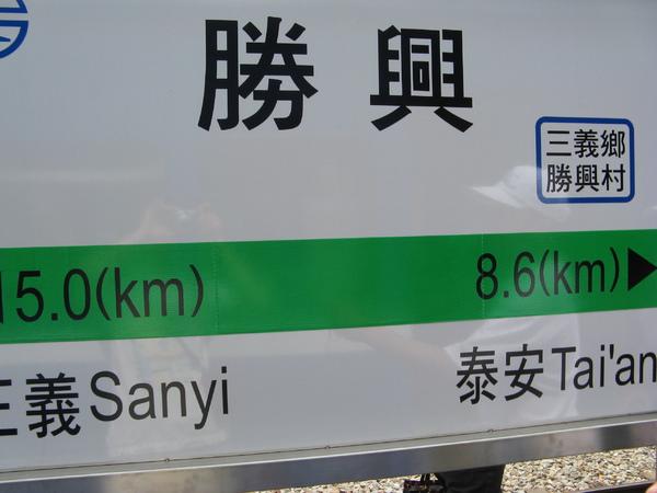 勝興站新式站名牌