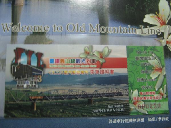 99年6月9日舊山線觀光列車乘車證明書