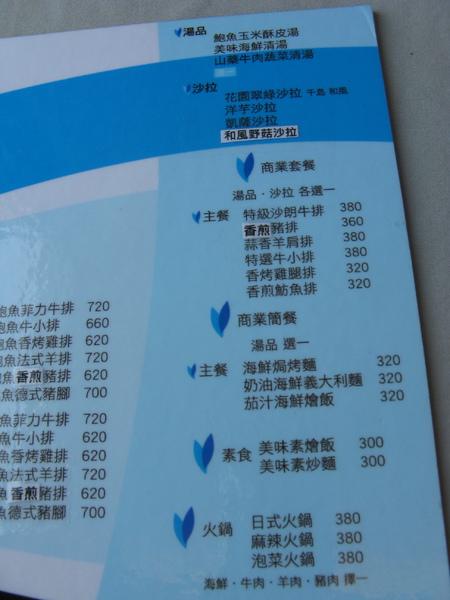 私人島嶼menu 2