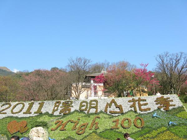 """陽明山花季 """"❤ High 100"""" 排字 2"""
