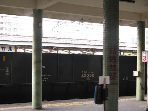 竹北車站貨列通過中
