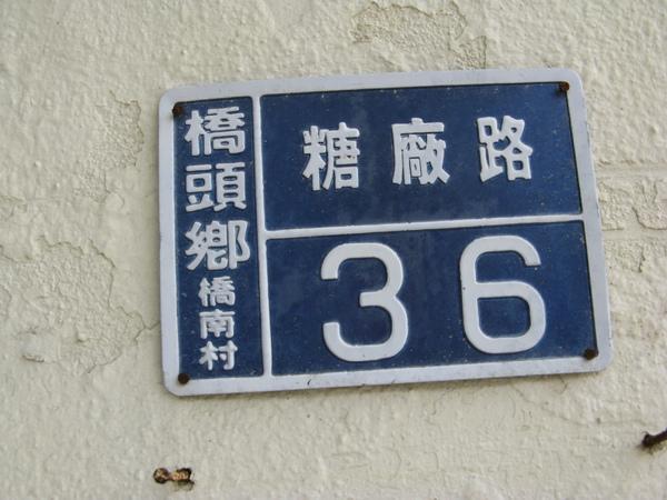 糖廠路36號