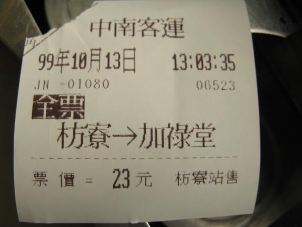 中南客運往加祿堂車票