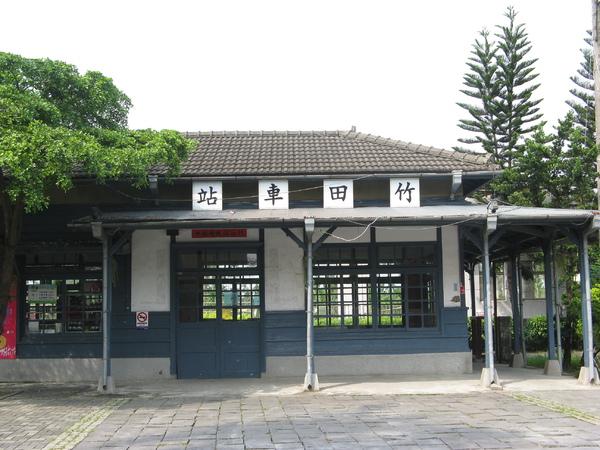竹田舊站 2