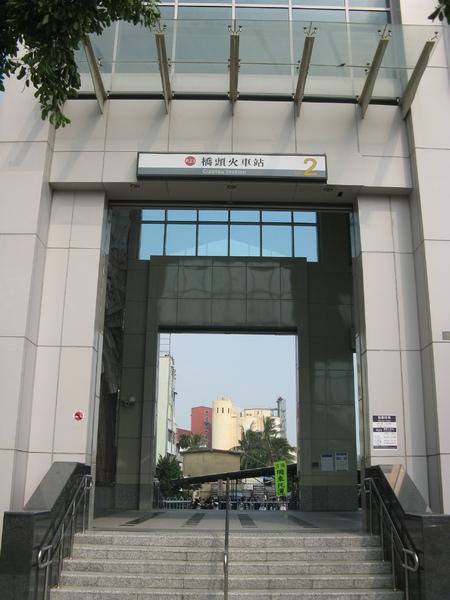 橋頭火車站出口2