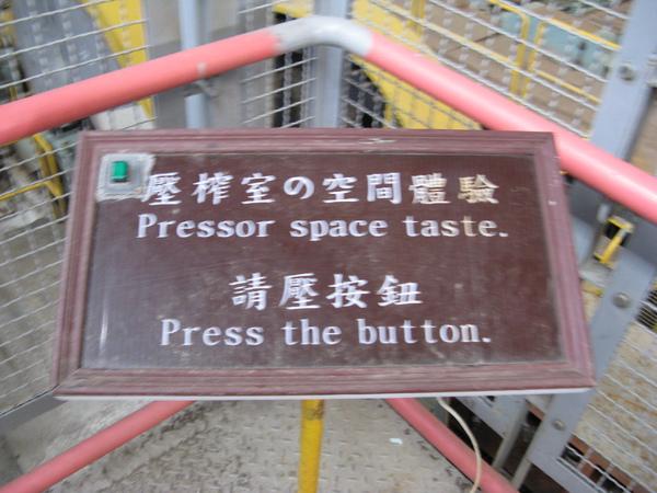 壓榨室體驗按鈕