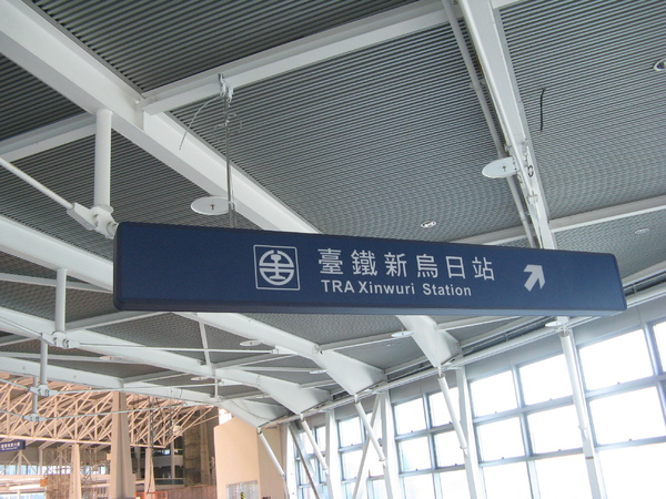 台鐵新烏日站指標