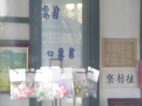 竹田舊站售票口