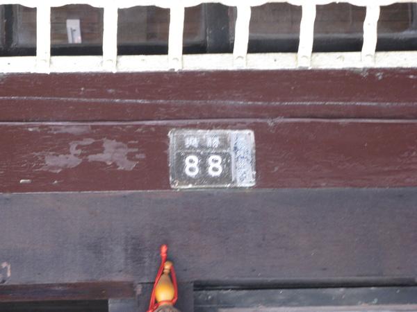 三義鄉勝興村勝興88號的舊門牌