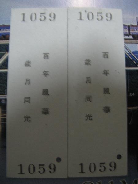 99年6月9日三義至泰安(舊)名片式指定票背面 1059 百年風華 歲月同光