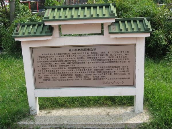 鳳山縣舊城說明牌
