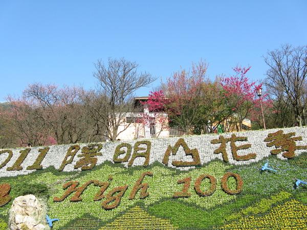 """陽明山花季 """"❤ High 100"""" 排字 3"""