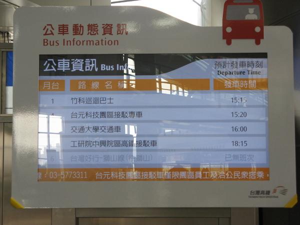 下午還沒三點就沒有班次的台灣好行獅山線