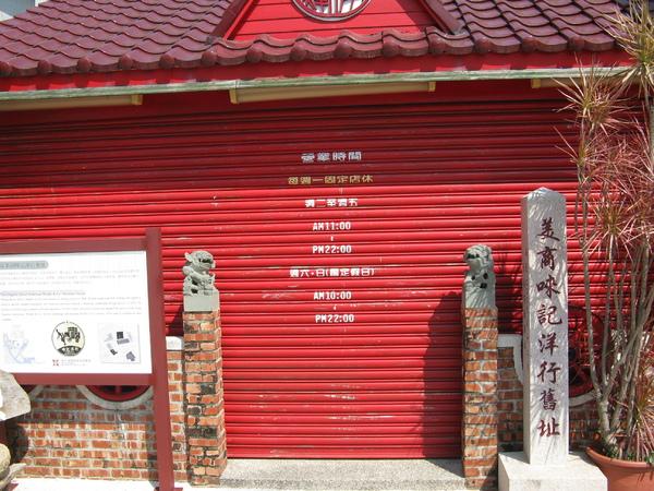 美商唻記洋行舊址