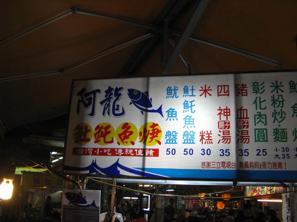 原來阿龍在賣(魚土)魠魚焿…