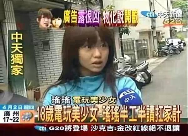 瑤瑤01.JPG