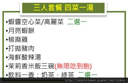 17P_tn20110324-menu.jpg