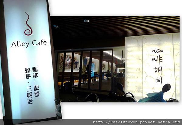 20110827_咖啡胡同1.jpg