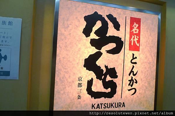 DAY1-京都車站+名代豬排15