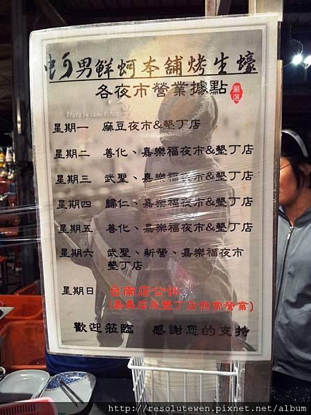 20120921_善化柯男3