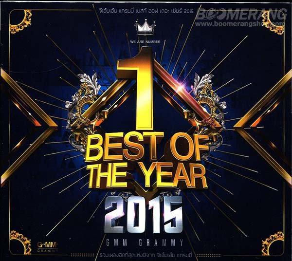 GMM Grammy Best of The Year 2015.jpg