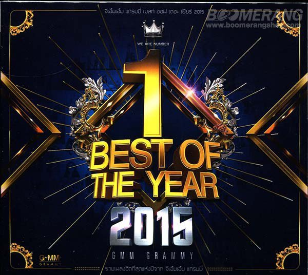 GMM Grammy Best of The Year 2015.jpg