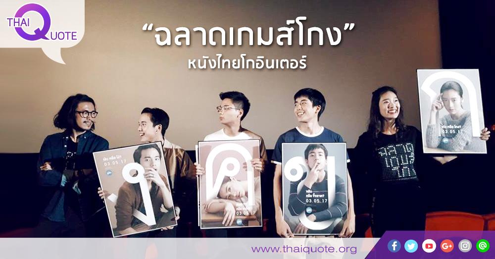 """""""ฉลาดเกมส์โกง""""-หนังไทยโกอินเตอร์-.png"""