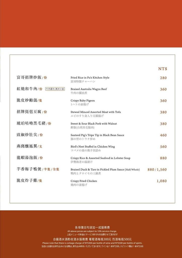 2017.12Ming Ren Fang Dan Dian __頁面_1.jpg